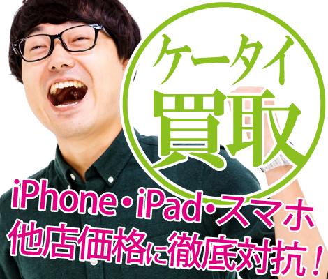 iPhone・iPad・スマホ他店価格に徹底対抗!
