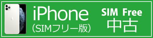 iPhone(SIMフリー版)中古