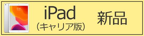 iPad(キャリア版)新品