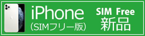iPhone(SIMフリー版)新品