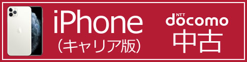 iPhone(キャリア版docomo)中古