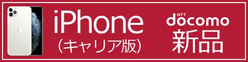 iPhone(キャリア版docomo)新品