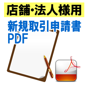 新規取引申請書PDF_店舗法人様用