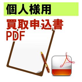 買取申込書PDF_個人様用