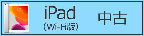 iPad(Wi-Fi版)中古