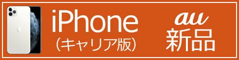 iPhone(キャリア版au)新品