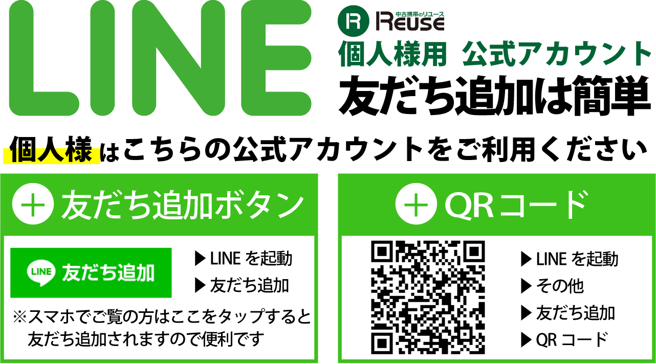 LINEで友達登録(個人様用)