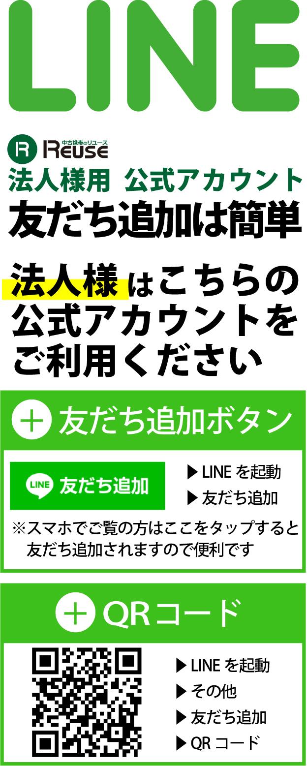LINEで友達登録(法人様用)