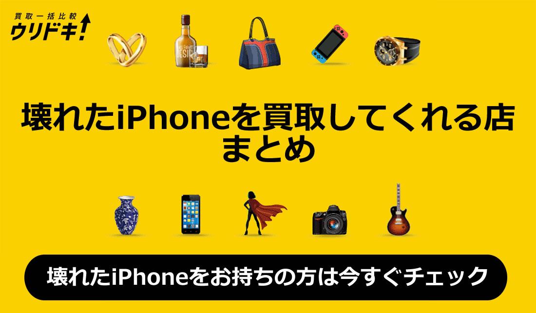 壊れたiPhoneを買取してくれる店まとめ